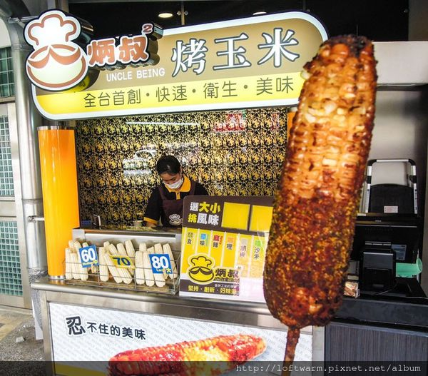 炳叔烤玉米新竹城隍店