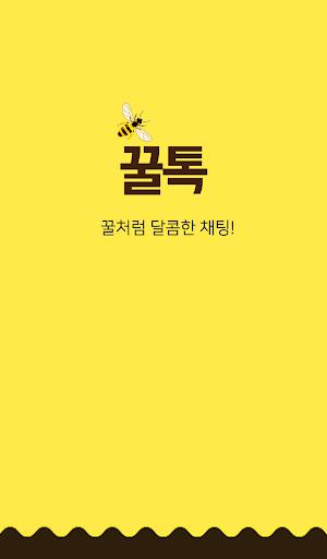 꿀톡 채팅 - 랜덤채팅 영상채팅 만남어플 미팅 채팅 screenshot
