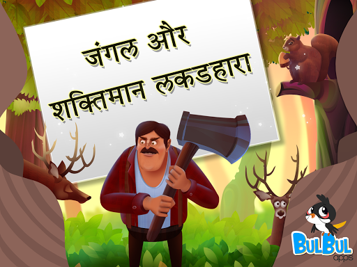 Forest woodcutter Cute Hindi