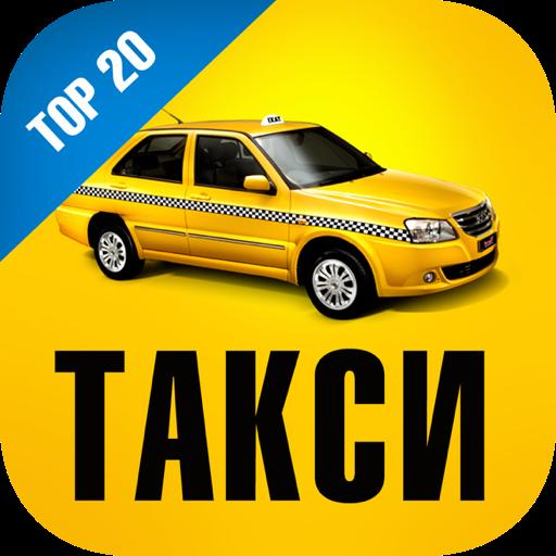 Заказ такси со скидками - ITAX