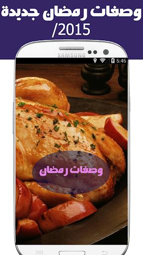 وصفات رمضان شهيوات مغربية