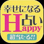 幸せになる占い★