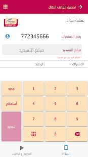 Download الهدهد For PC Windows and Mac apk screenshot 5