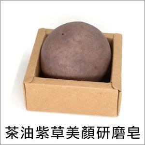 茶油紫草美顏研磨皂70g
