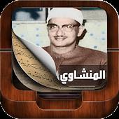 Holy Quran seddik el menchaoui