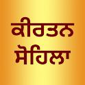 Kirtan Sohila Path Audio icon