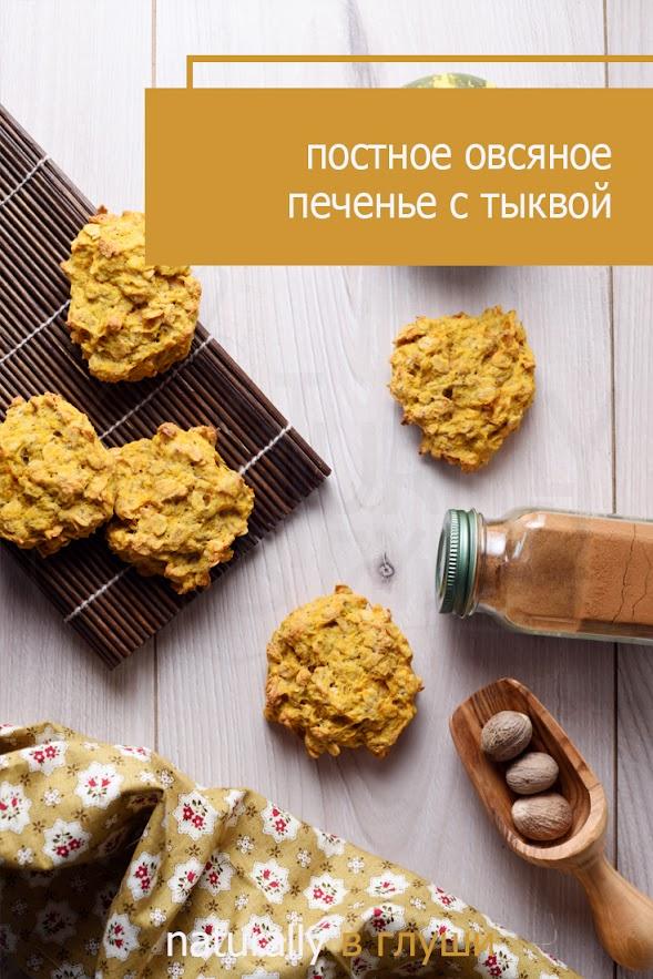 Постное овсяное печенье с тыквой | Блог Naturally в глуши