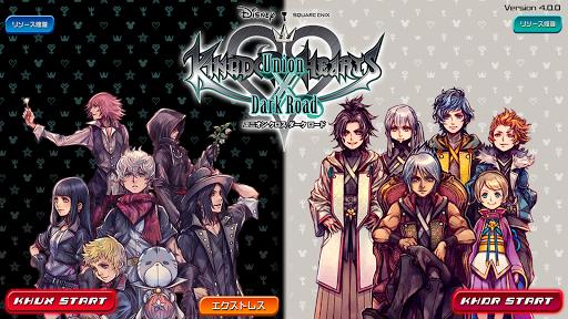 KINGDOM HEARTS Uχ Dark Road 4.0.2 screenshots 1