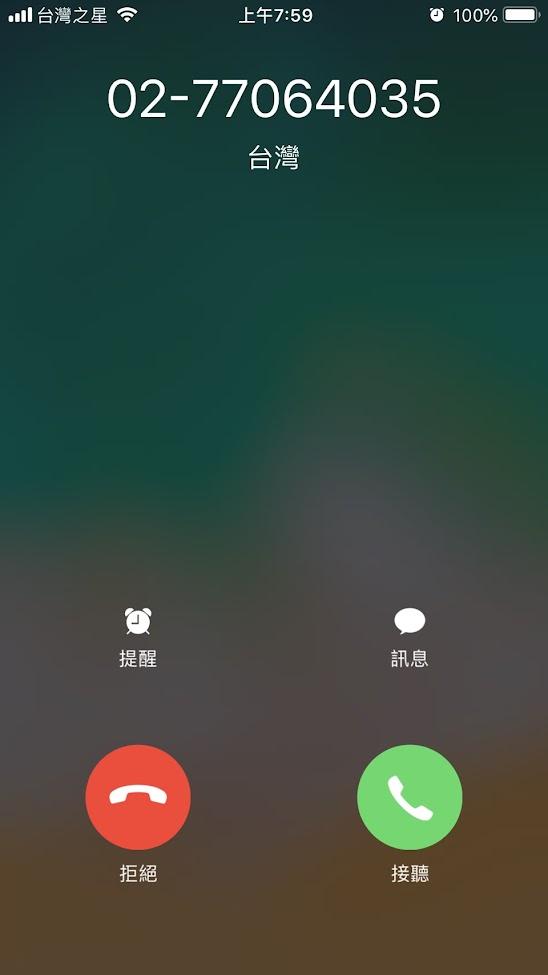 Skype-打電話,發簡訊,視訊通通都不是問題! @ 御宅天下 :: 痞客邦