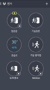 스마트렌탈 IoT - náhled