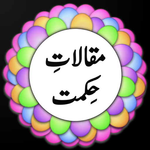Maqalat Hikmat Darulehsan - Hazrat ABU ANEES QSA file APK for Gaming PC/PS3/PS4 Smart TV