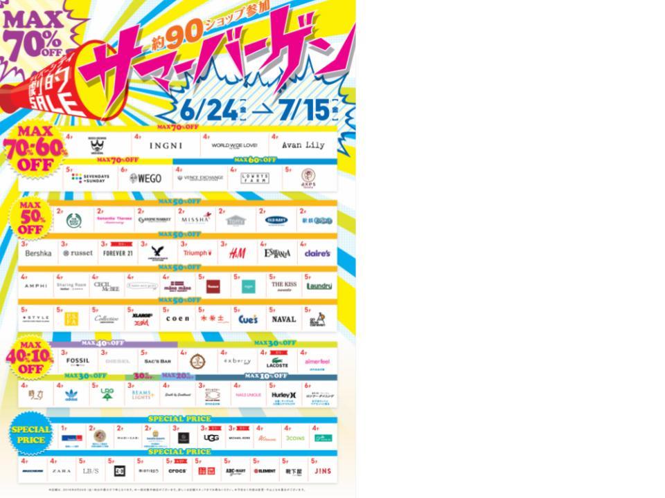 D01.【ダイバーシティ東京】サマーバーゲン.jpg