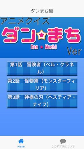 アニメクイズ『 ダンまち 編』