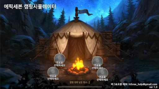에픽세븐 캠핑시뮬레이터 screenshot 2