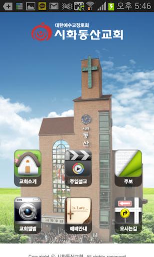 시화동산교회