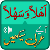 Arabic Speaking Course In Urdu With Audio Android APK Download Free By AndSouls Islamic Apps