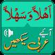 Arabic speaking course in Urdu with audio (app)