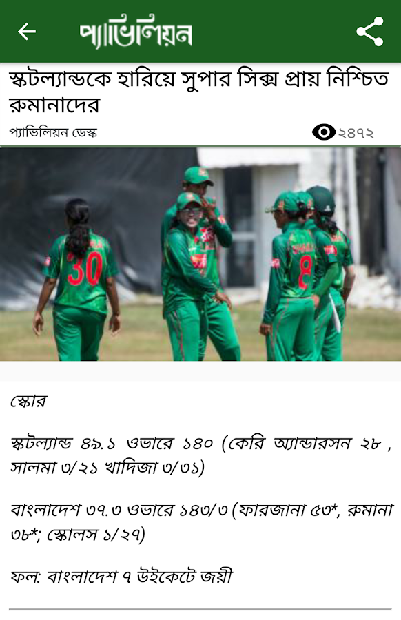 প্যাভিলিয়ন (Pavilion)- screenshot