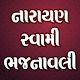 Download Narayan Swami Bhajanavali For PC Windows and Mac 1.0