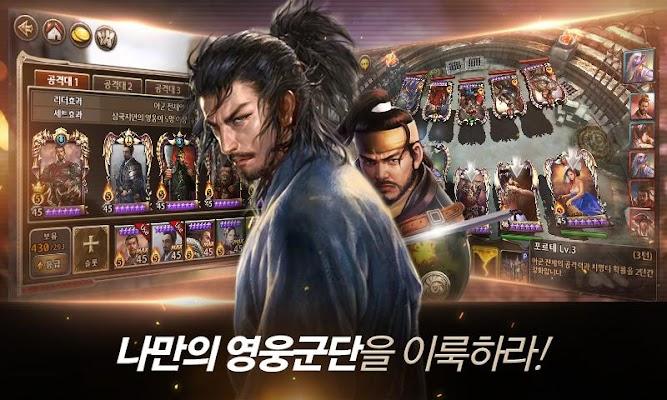 영웅천하 - screenshot