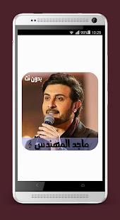 Download أغاني ماجد المهندس بدون نت Majid al Muhandis | For PC Windows and Mac apk screenshot 1