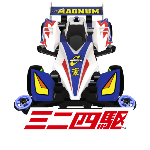 超速 グランプリ