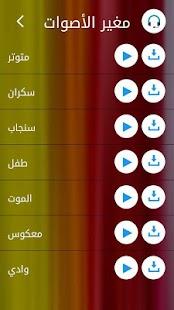 مغير الصوت الى صوت فتاه - náhled