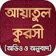 আয়াতুল কুরসীর বাংলা অনুবাদ ও তাৎপর্য for PC-Windows 7,8,10 and Mac