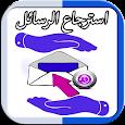 استرجاع الرسائل المحذوفه القديمة icon