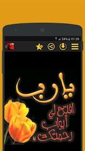 اللهم امين - náhled