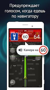 Smart Driver Антирадар ГИБДД Screenshot