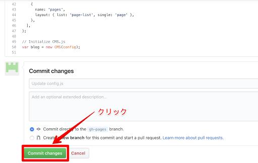 Commit changesボタンをクリックして、変更内容を保存