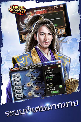 Three Kingdoms PKu2014u0e2au0e32u0e21u0e01u0e4au0e01 PK 11.1.0 screenshots 3