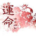 บุพเพเล่ห์รัก (นิยายรักจีนโบราณ) – Queenrabbit