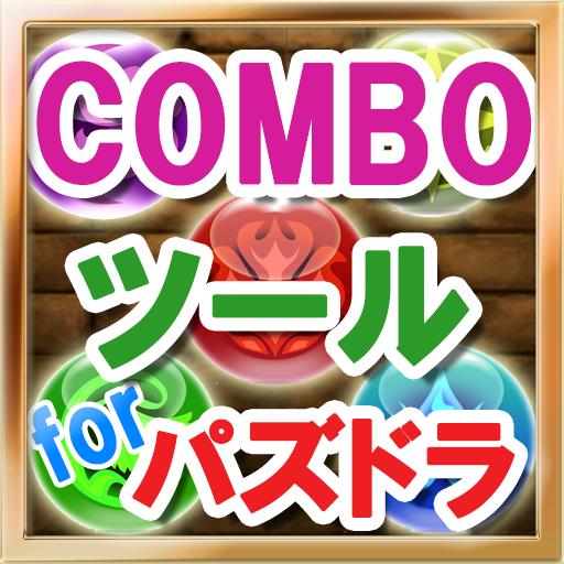 パズドラコンボアプリ 工具 LOGO-玩APPs