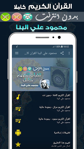 mahmoud ali albanna Quran MP3 Offline 2.0 screenshots 1
