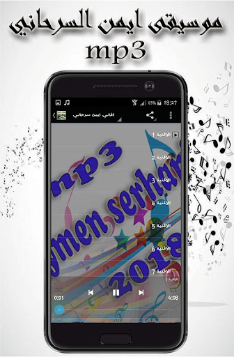 MP3 SAMIH NA3IMA MUSIC GRATUIT TÉLÉCHARGER