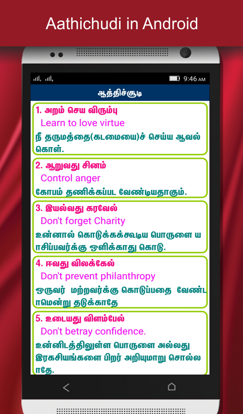 English to Tamil Dictionary- screenshot