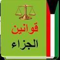قوانين الجزاء الكويتية