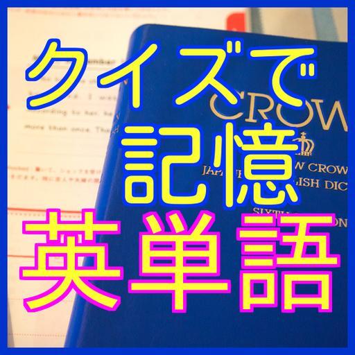 教育の英語-英単語クイズ-高校入試英語・大学入試英語から英検まで LOGO-記事Game