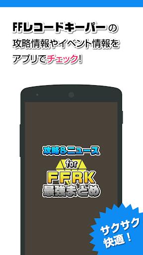 攻略 for FFレコードキーパー FFRK