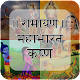 Ramayan, Mahabharat, Shri Krishna TV Serial Download on Windows