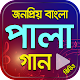 Download Bangla Baul Pala Gan – পালা গানের সংগ্রহ For PC Windows and Mac