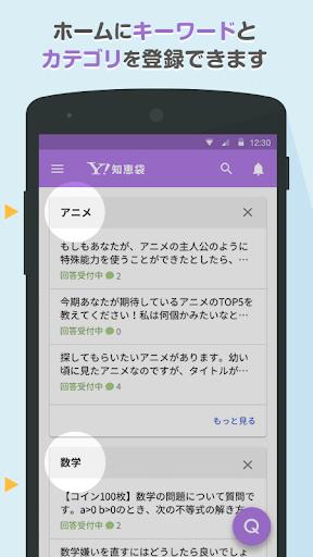 免費下載生活APP|Yahoo!知恵袋 悩み相談できる質問・回答掲示板アプリ app開箱文|APP開箱王