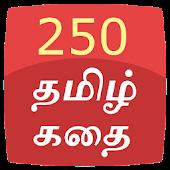 250 Tamil story