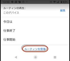 GoogleNestHub_ルーティン登録2