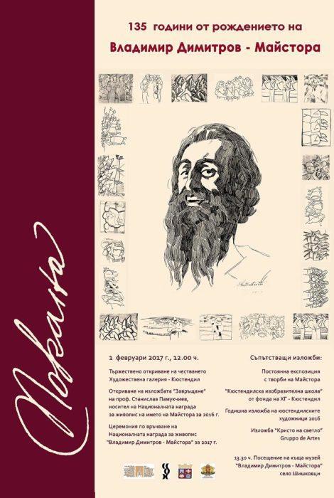 135 godini - Vladimir Dimitrov-Maystora