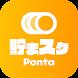 ロック解除でPontaポイントがたまるおトクなアプリ【 貯まるスクリーン x Ponta】