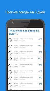 Ненормальная погода screenshot 3