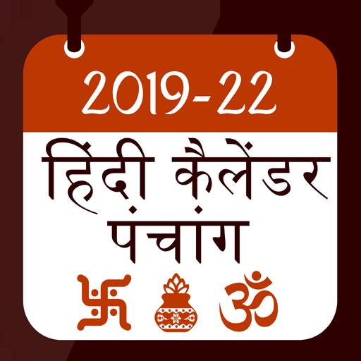 Hindi Calender Hindu Panchang Calendar 2018-2022 – Apps on Google Play